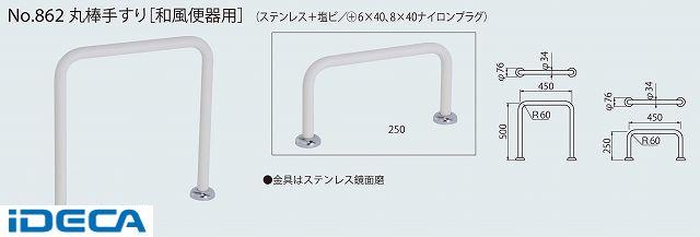 EN73212 丸棒手すり 和風便器用