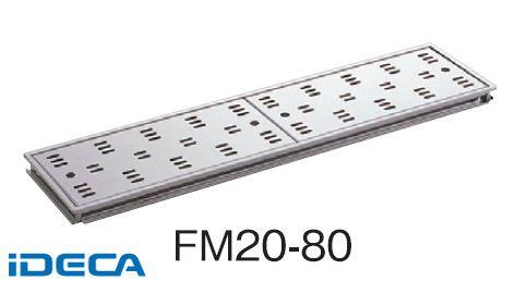 FS48380 ハイとーる浅型 幅200mmタイプ