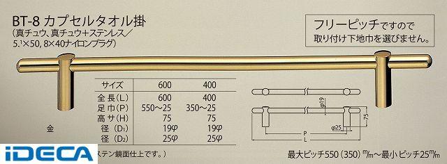 GS26418 カプセルタオル掛