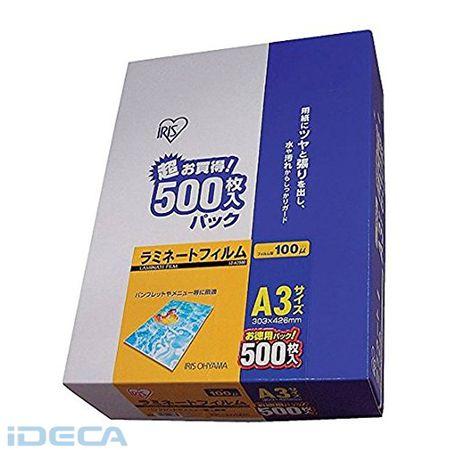KL45771 ラミネーターフィルムA3サイズ【100ミクロン】 500枚入