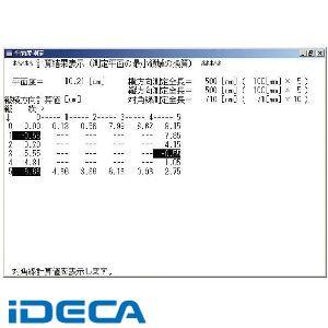 ER48026 直送 代引不可・他メーカー同梱不可 平面度ソフト