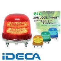 【個数:1個】HU01598「直送」【代引不可・他メーカー同梱不可】 大型LED回転灯ニコモア 黄