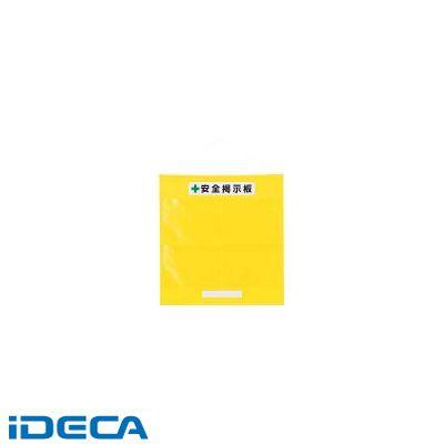 【あす楽対応】BN02400 フリー掲示板防雨型A3横黄