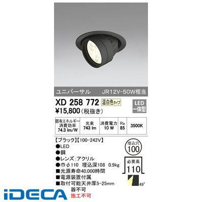 AR05324 LEDハイユニバーサルダウンライト