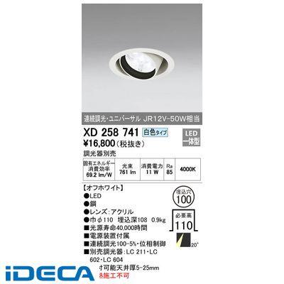 AV66106 LEDユニバーサルダウンライト