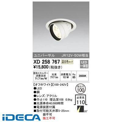 BS19251 LEDハイユニバーサルダウンライト