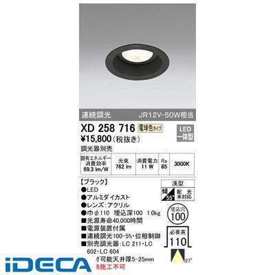BS44603 LEDベースダウンライト