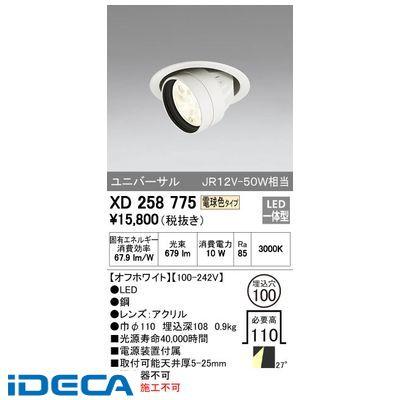BU36966 LEDハイユニバーサルダウンライト