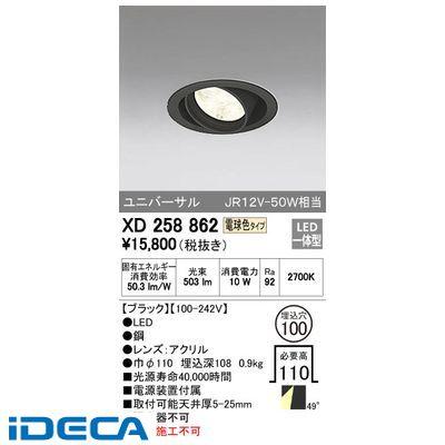 CS82474 LEDユニバーサルダウンライト