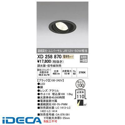 CV00189 LEDユニバーサルダウンライト