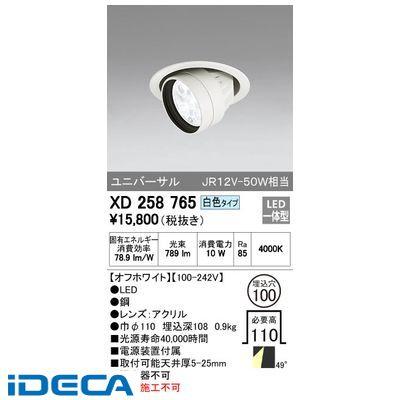 【受注生産品 納期-約3週間】DW64820 LEDハイユニバーサルダウンライト