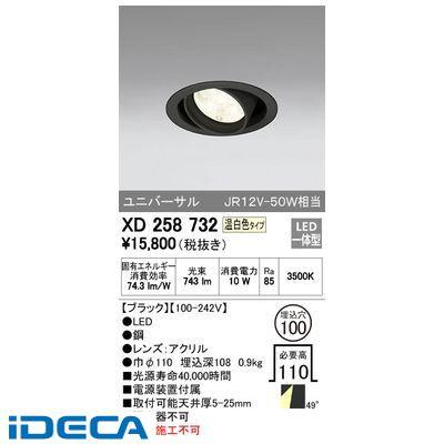ER25602 LEDユニバーサルダウンライト