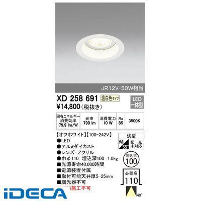 ET68669 LEDベースダウンライト