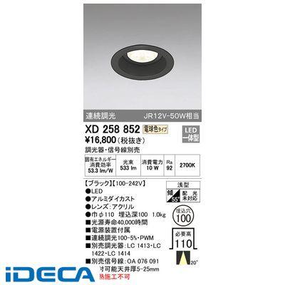 EV10328 LEDベースダウンライト