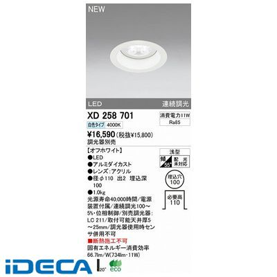 EV86384 LEDベースダウンライト