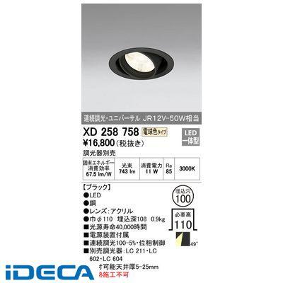 FL78747 LEDユニバーサルダウンライト