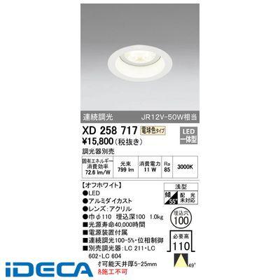 FP21814 LEDベースダウンライト