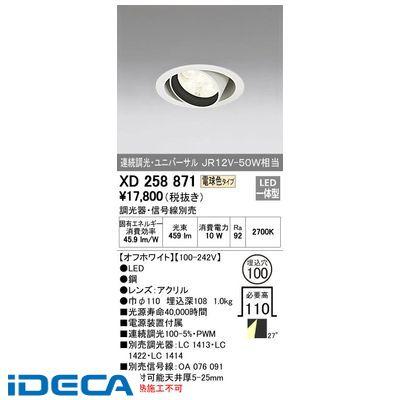 GS77400 LEDユニバーサルダウンライト