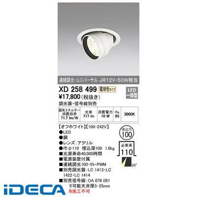 GU29512 LEDハイユニバーサルダウンライト