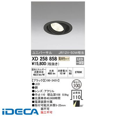 HR73612 LEDユニバーサルダウンライト