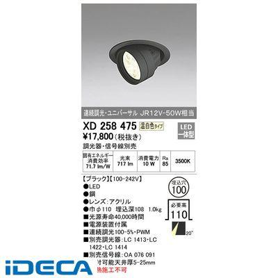 HV43439 LEDハイユニバーサルダウンライト