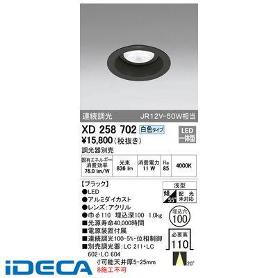 JT63595 LEDベースダウンライト