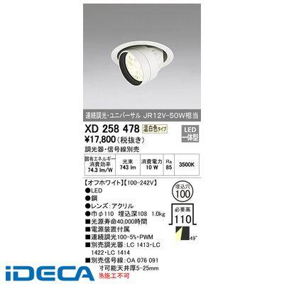 KM75081 LEDハイユニバーサルダウンライト