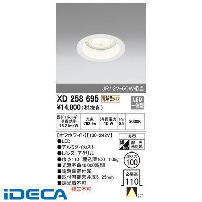 KU77522 LEDベースダウンライト