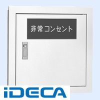 人気デザイナー ・他メーカー同梱 AM13643 【ポイント10倍】:iDECA 店 非常コンセント盤<埋込形> 直送-DIY・工具