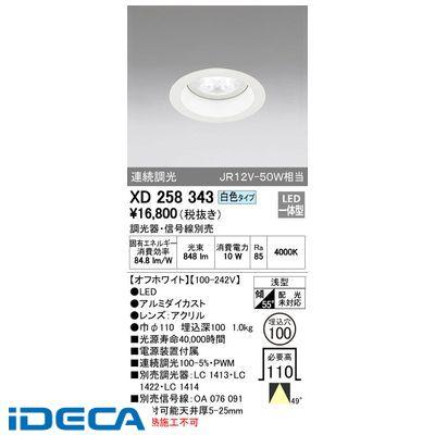 AS32084 LEDベースダウンライト