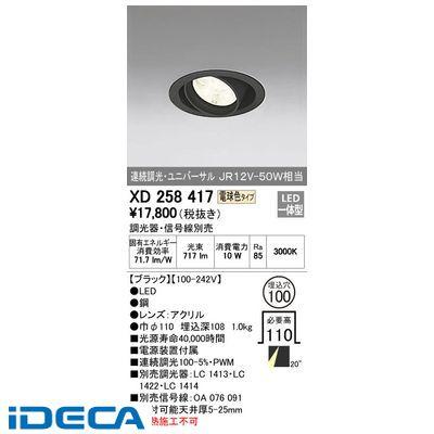 CS16871 LEDユニバーサルダウンライト