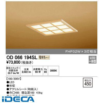 DR63787 LED和風ベースライト モジュール型