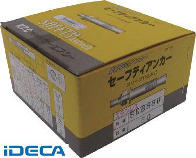 DU88917 【100個入】 ケー・エフ・シー セーフティアンカー ステンレス製