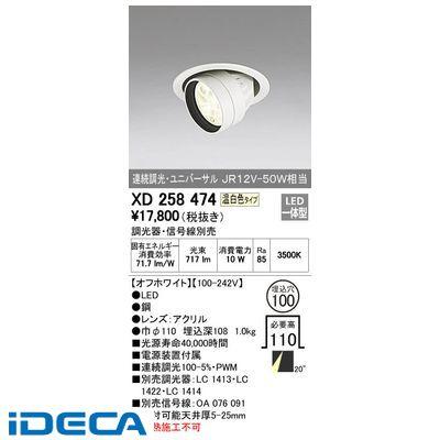 EL66228 LEDハイユニバーサルダウンライト