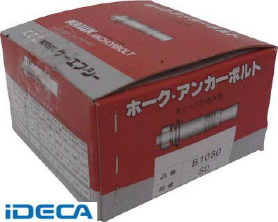 【あす楽対応】FV49760 【100個入】 ケー・エフ・シー ホーク・アンカーボルトBタイプ スチール製