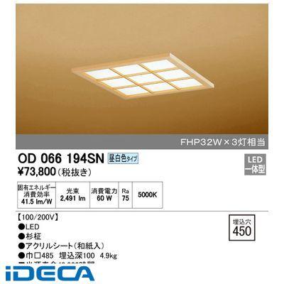 HN40998 LED和風ベースライト モジュール型