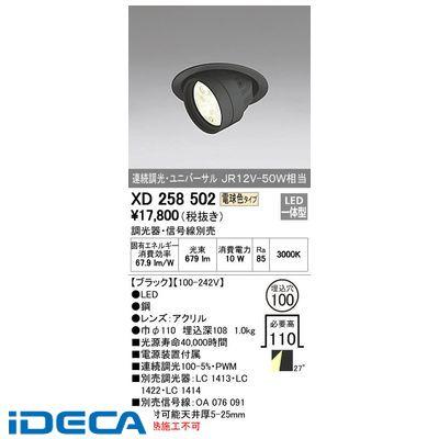 JL61154 LEDハイユニバーサルダウンライト