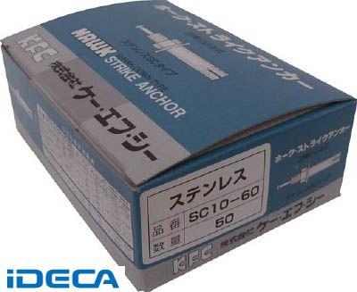 JR36988 【50個入】 ケー・エフ・シー ホーク・ストライクアンカーCタイプ ステンレス製