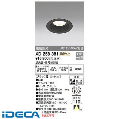 KT35863 LEDベースダウンライト