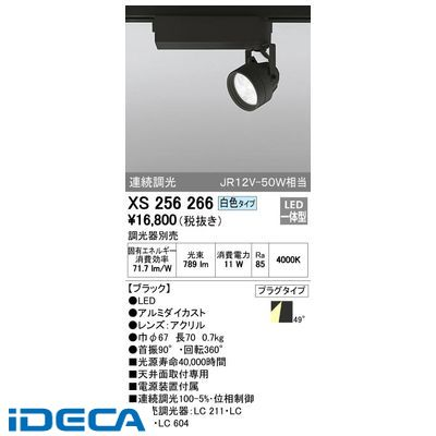 BP92491 LEDスポットライト プラグタイプ