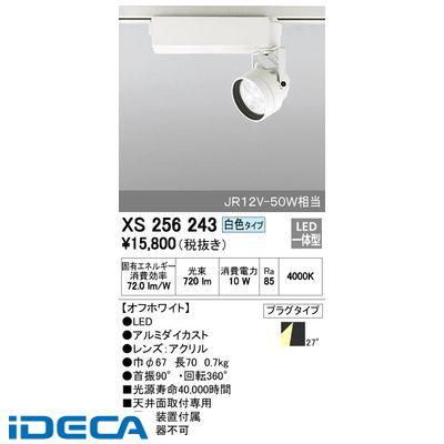 CL70988 LEDスポットライト プラグタイプ