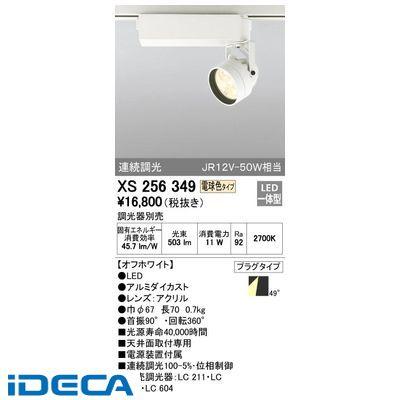 ER65853 LEDスポットライト プラグタイプ