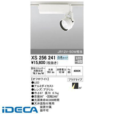 ES16557 LEDスポットライト プラグタイプ
