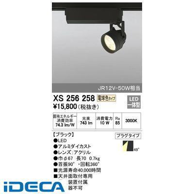 JU29198 LEDスポットライト プラグタイプ
