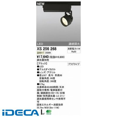 JW46913 LEDスポットライト プラグタイプ