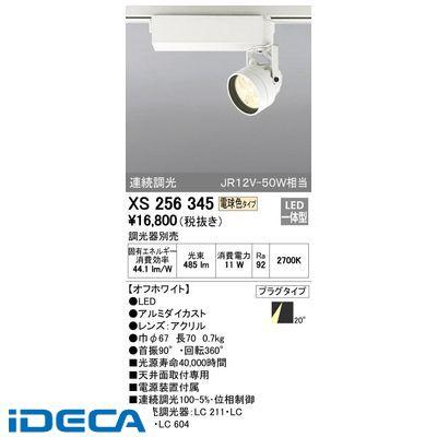KP56991 LEDスポットライト プラグタイプ
