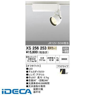 KV43125 LEDスポットライト プラグタイプ
