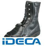 CW18864 甲プロ付安全靴 長編上靴 SS33D-6 25.5cm