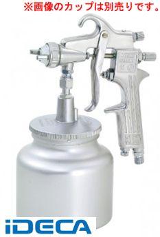 HN63561 クリーミー吸上式スプレーガン【キャンセル不可】