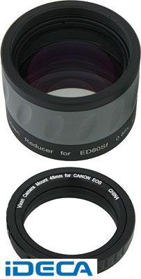 ER20247 レデューサーED80Sf(CanonEOS用)